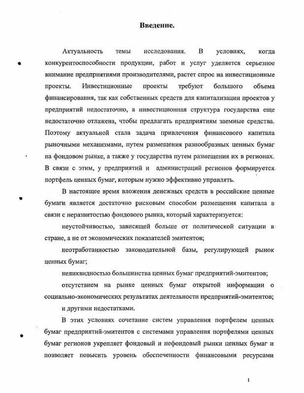 Содержание Управление инвестиционными проектами предприятий : На примере города Москвы