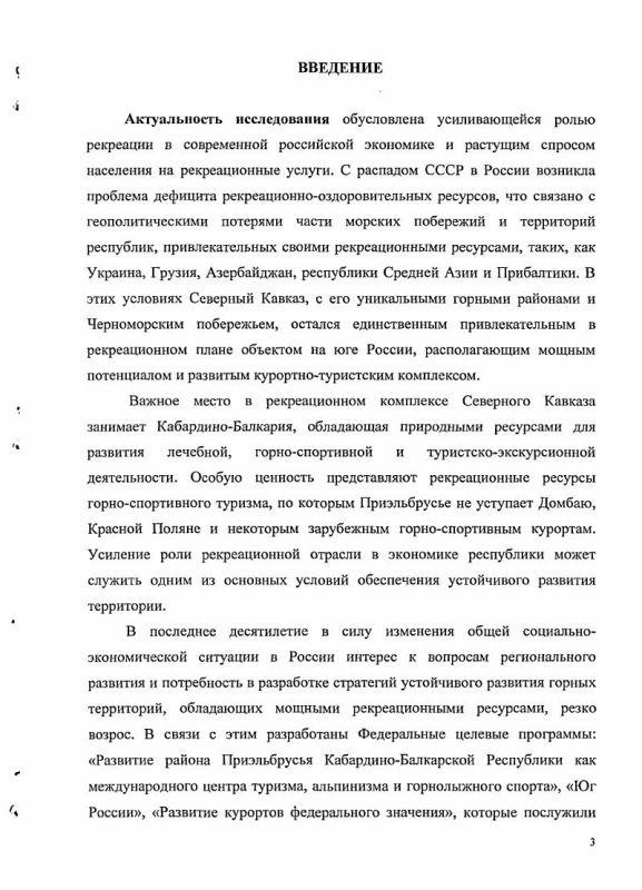 Содержание Формирование и развитие территориально-рекреационного комплекса Кабардино-Балкарии