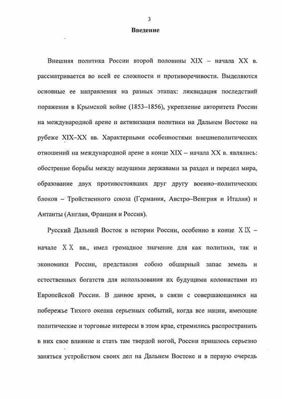 Содержание Генерал-губернатор Приамурского края Павел Федорович Унтербергер и его дальневосточная политика