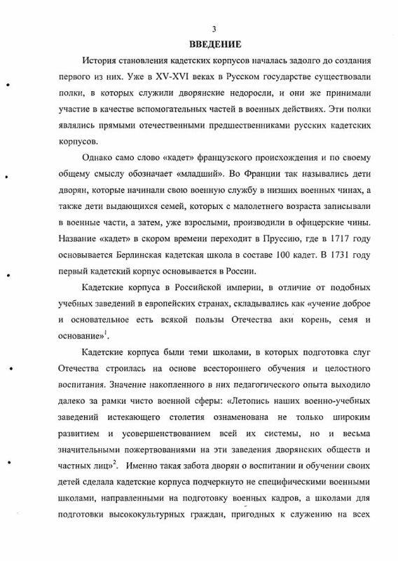 Содержание Кадетские корпуса России в XIX - начале XX вв.