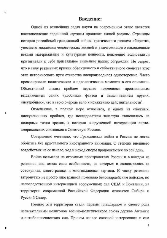 Содержание Англо-американская интервенция в Советскую Россию в 1918 - 1922 гг.