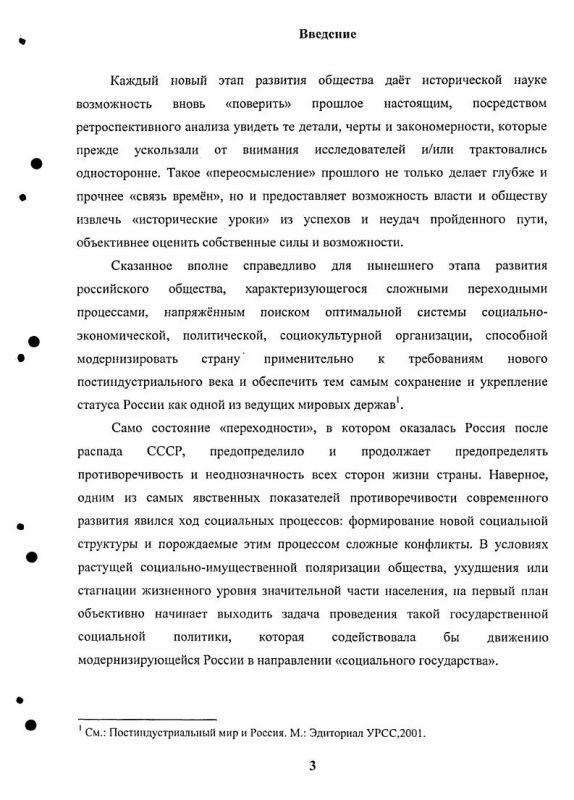 Содержание Государственная социальная политика на Южном Урале в годы НЭПа : 1921 - 1929 гг.