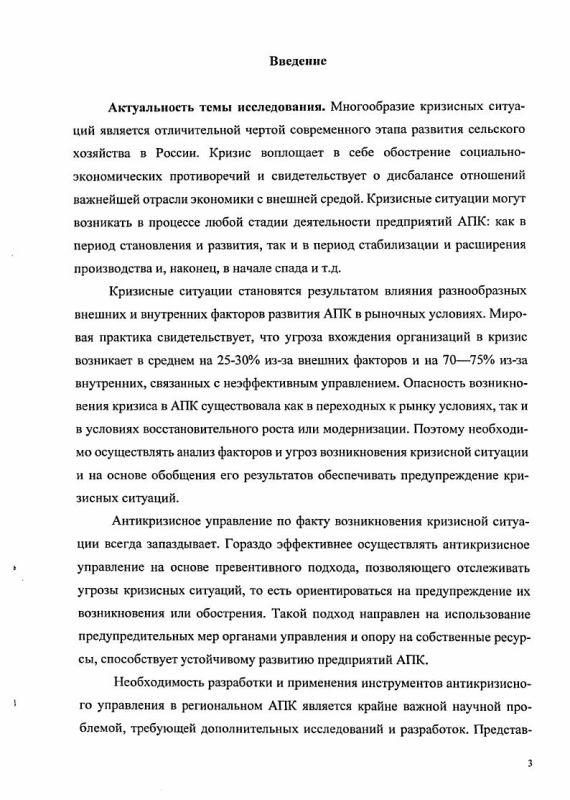 Содержание Приоритетные направления совершенствования антикризисного управления в региональном АПК : На примере Республики Северная Осетия-Алания