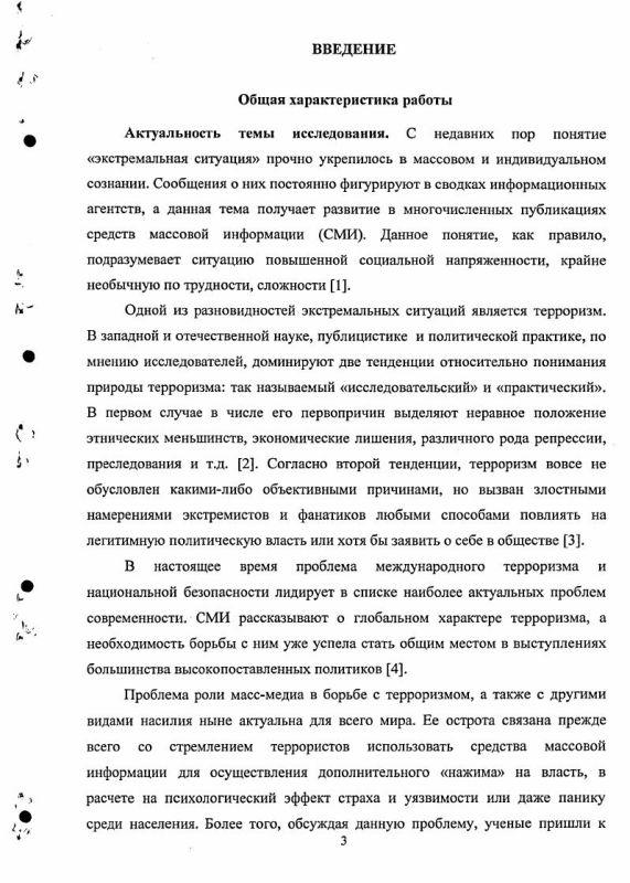 Содержание Журналистский дискурс терроризма : Сравнительный анализ публикаций в качественной прессе России и США