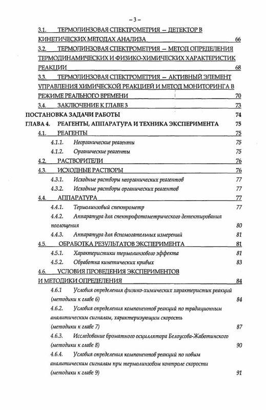 Содержание Возможности термолинзовой спектрометрии в кинетических методах анализа