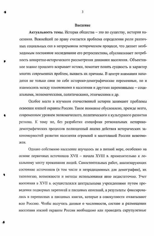 Содержание Население Старооскольского уезда в XVII - начале XVIII в. : локально-историческое исследование
