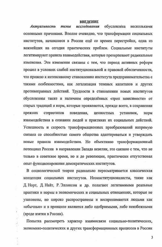 Содержание Институциональные изменения в современной России: активистско-деятельностный подход