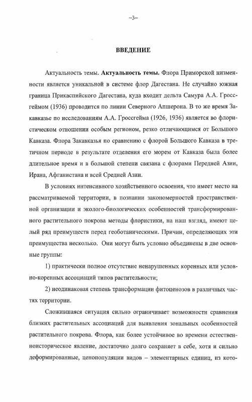 Содержание Эколого-биологический и фитогеографический анализ флоры Приморской низменности