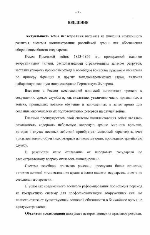 Содержание История воинских призывов россиян: 1874-1917 гг. : на примере Курской губернии