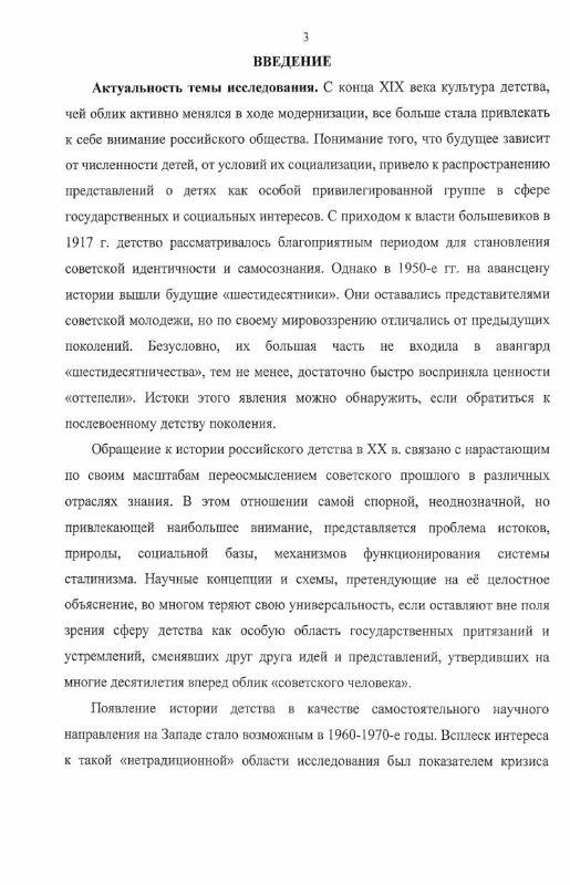 Содержание Советское детство в 1945 - середине 1950-х гг. : по материалам Молотовской области : по материалам Молотовской области