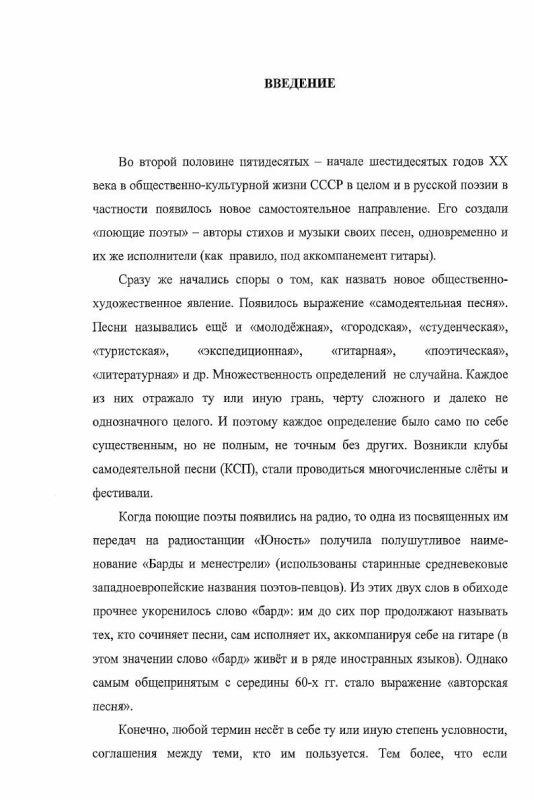 Содержание Российская авторская (бардовская) песня : историко-этнологическое исследование