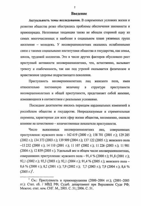 Содержание Назначение и исполнение уголовного наказания в виде лишения свободы в отношении несовершеннолетних лиц женского пола