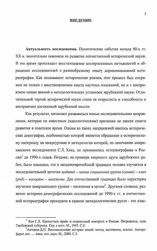 Содержание Материалы церковно-приходского учета населения как источник для изучения численности и демографического развития населения Барнаула в XIX в.