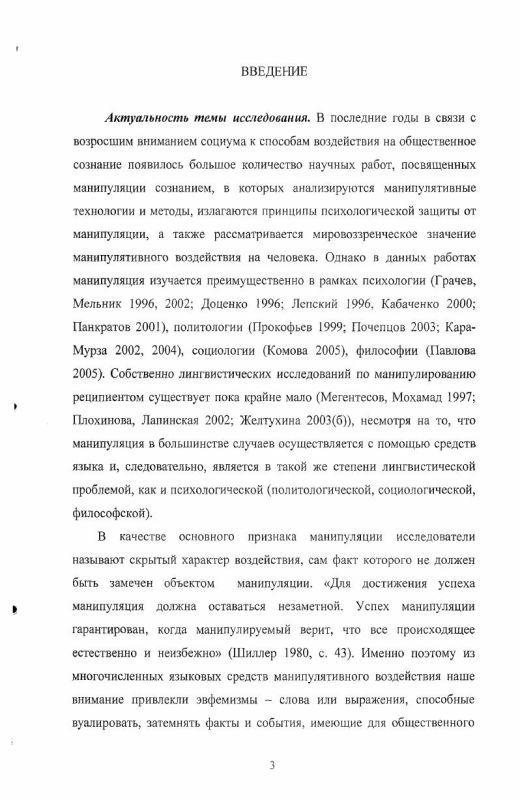 Содержание Эвфемизмы как средство манипулирования в языке СМИ : на материале русского и английского языков