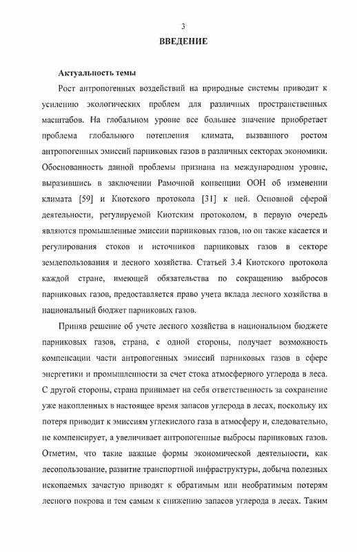 Содержание Исследование регулирующей роли Киотского протокола в области лесохозяйственной деятельности России
