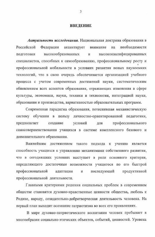 Содержание Педагогические условия обучения краеведению школьников