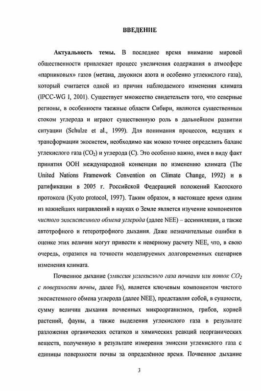 Содержание Эмиссия углекислого газа мерзлотными почвами лиственничных лесов Центральной Якутии в зависимости от гидротермических условий
