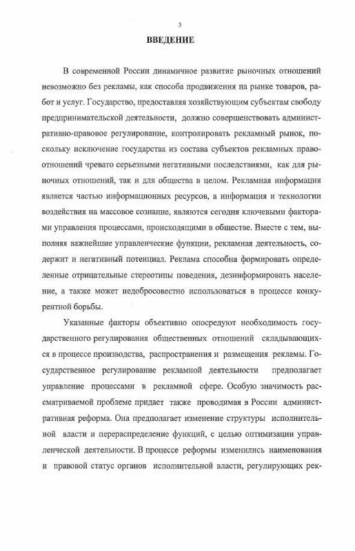 Содержание Рекламная деятельность в системе правовых объектов науки управления