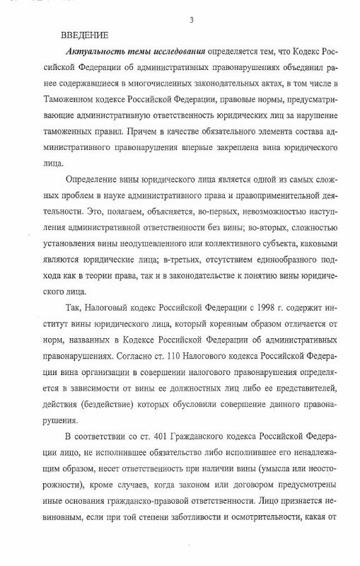 Содержание Административная ответственность юридических лиц за нарушения таможенных правил