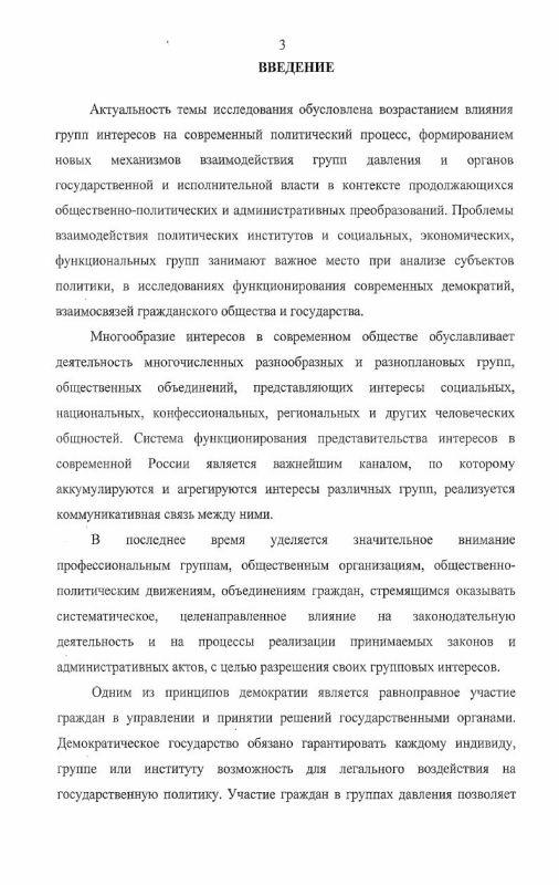 Содержание Группы давления в политическом процессе современной России