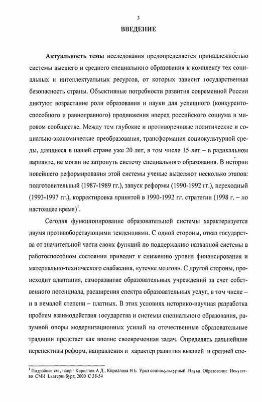 Содержание Высшая и средняя сельскохозяйственная школа на Урале в годы Великой Отечественной войны : 1941-1945
