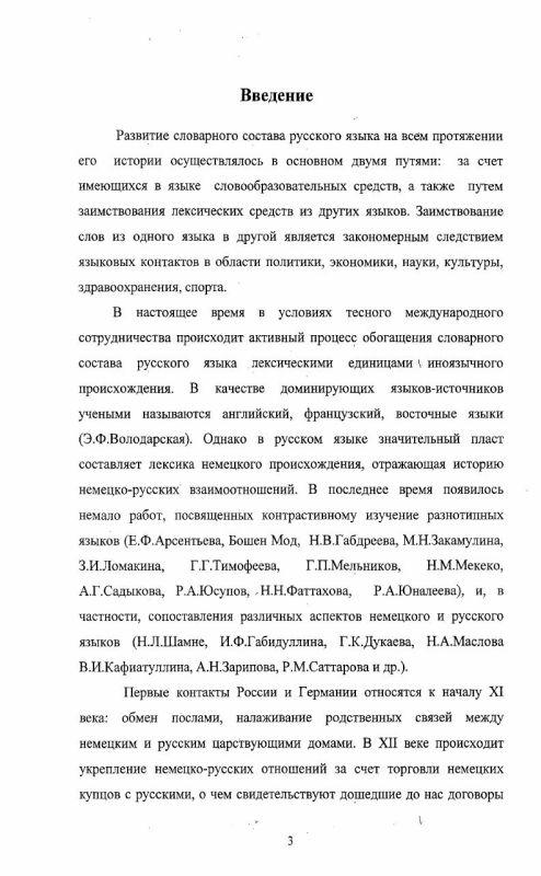 Содержание Иноязычная лексика немецкого происхождения в русском языке новейшего периода