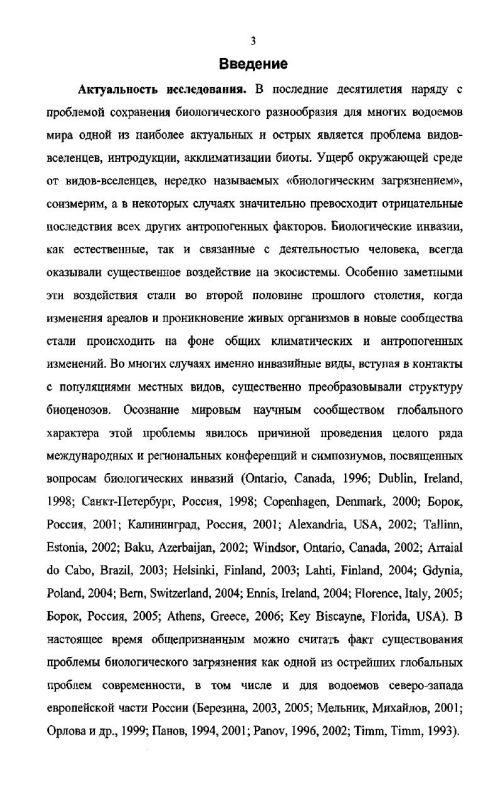 Содержание Экология и биология байкальского вселенца Gmelinoides fasciatus (Stebbing, 1899) и его роль в экосистеме Ладожского озера