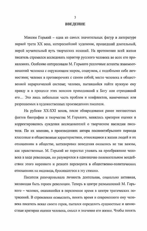 """Содержание Поэтика характеров в """"Рассказах 1922-1924 годов"""" М. Горького"""