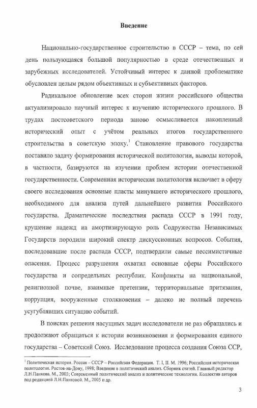 Содержание Национально-государственное строительство в СССР в 1920-1930-е годы