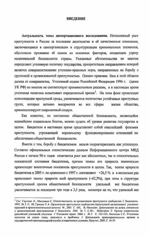 Содержание Уголовно-правовая и криминологическая характеристика бандитизма : по материалам Восточно-Сибирского региона
