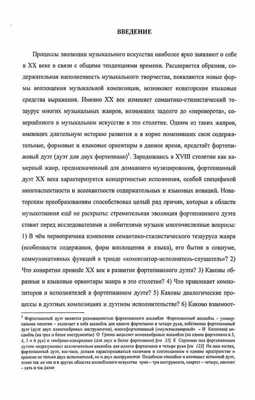 Содержание Фортепианный дуэт XX века: вопросы истории и теории жанра