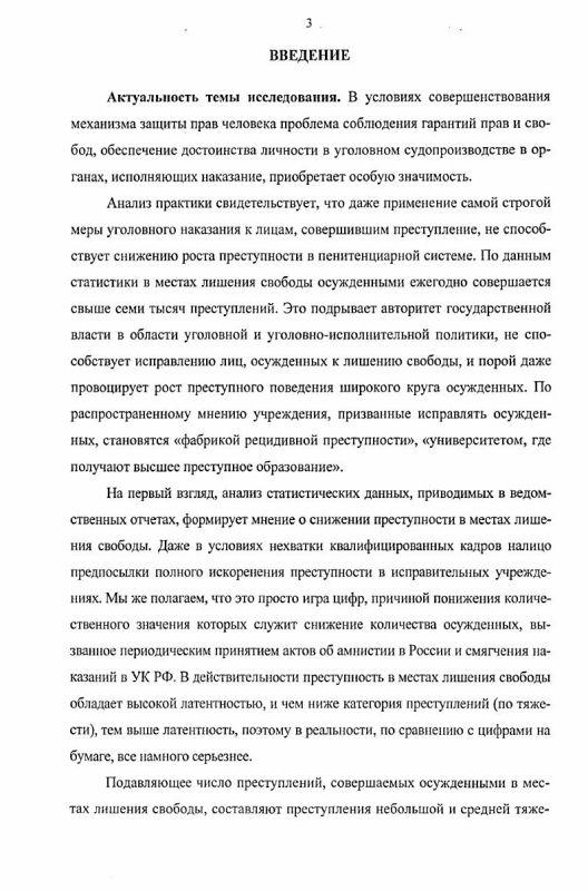 Содержание Уголовно-процессуальные и организационные меры обеспечения безопасности участников уголовного процесса в учреждениях Федеральной Службы Исполнения Наказаний России