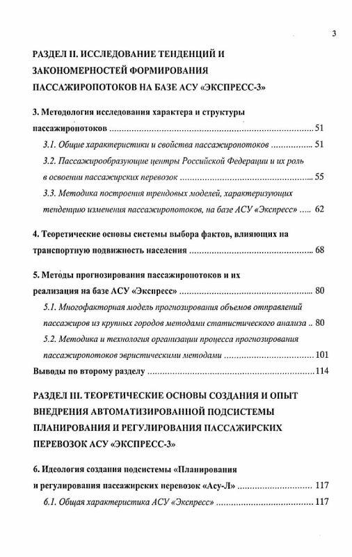Содержание Управление пассажирскими перевозками на железных дорогах России с использованием информационных технологий