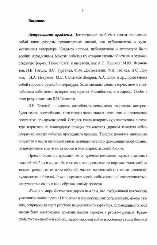 """Содержание Роман Л.Н. Толстого """"Война и Мир"""" как исторический источник в изображении событий Отечественной войны 1812 г."""