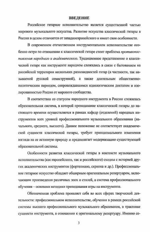 Содержание Классическая гитара в России: к проблеме академического статуса