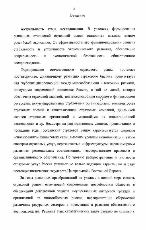 Содержание Эффективность функционирования российского страхового рынка и механизмы ее повышения