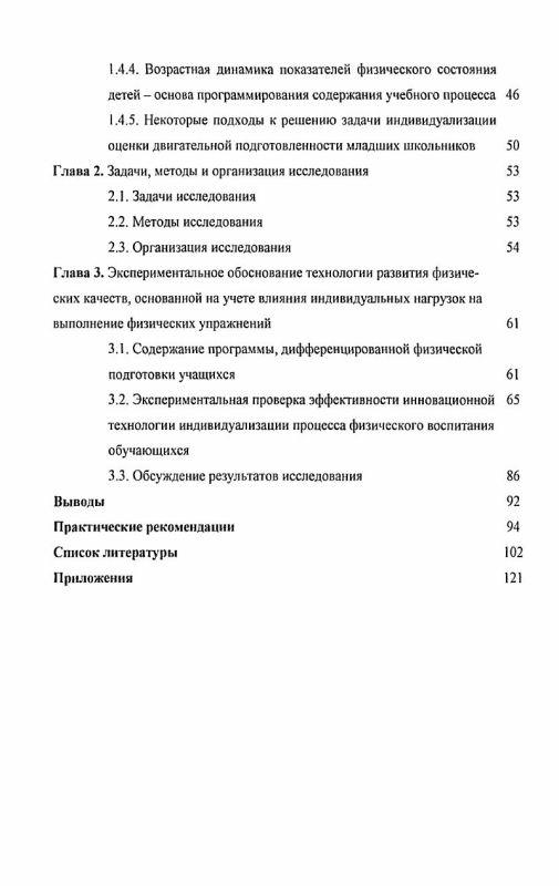 Содержание Педагогическая реализация результатов мониторинга физической подготовленности школьников 9-10 лет в условиях Западной Сибири
