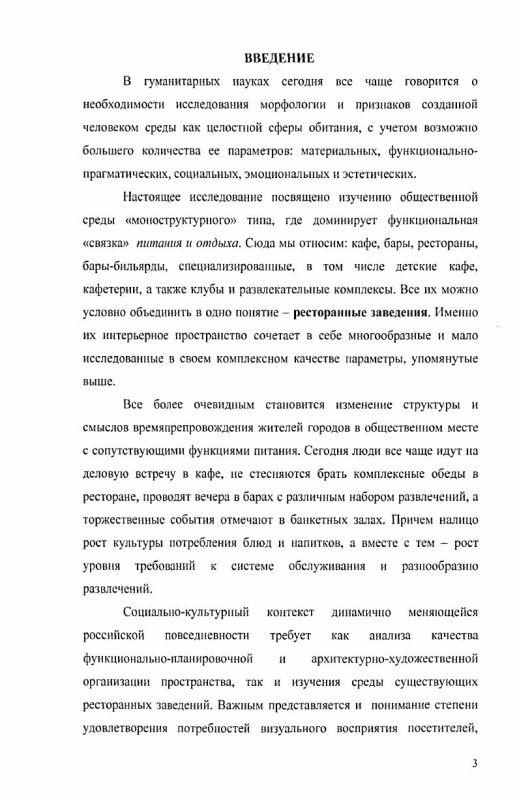 Содержание Дизайн интерьера ресторанных заведений России конца XIX-начала XXI веков