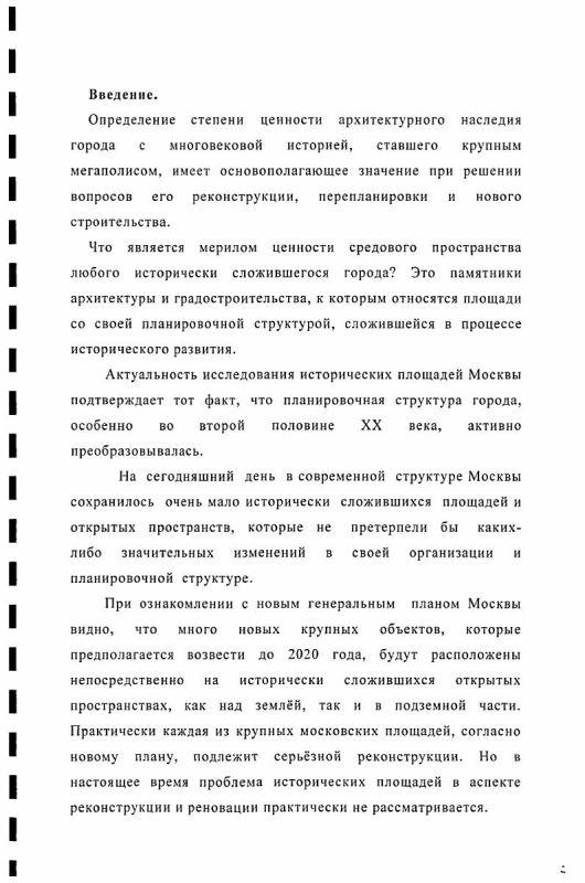 Содержание Реконструкция и реновация исторически сложившихся площадей в центре Москвы