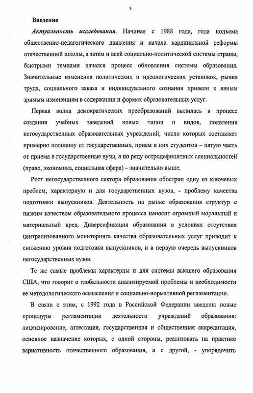"""Содержание Система оценки качества высшего образования в России и США: сравнительный аспект : на примере дисциплины """"Иностранный язык"""""""