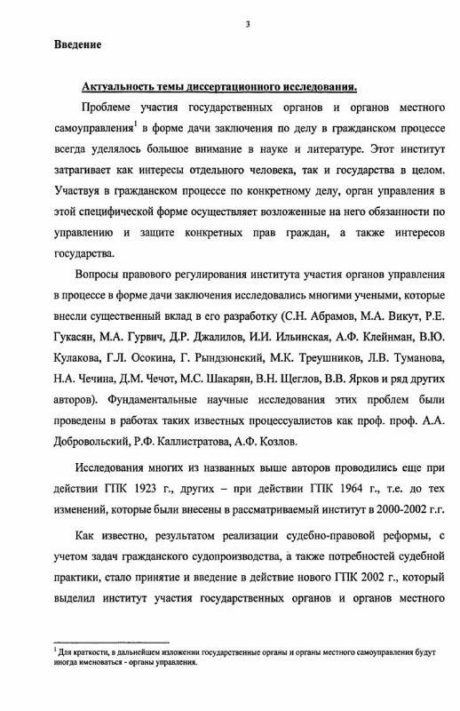 Содержание Участие в гражданском процессе государственных органов и органов местного самоуправления для дачи заключения по делу