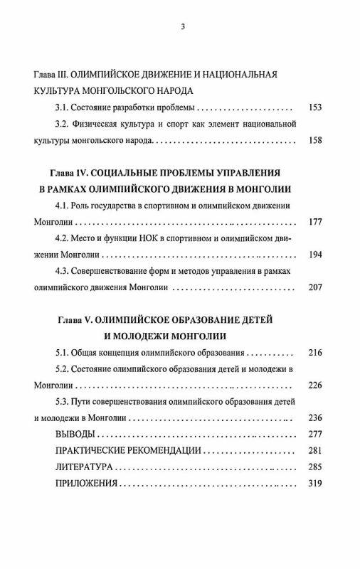 Содержание Социально-педагогические основы развития олимпийского движения в Монголии