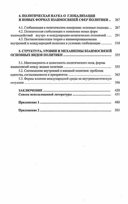 Содержание Взаимосвязь внутренней и внешней политики : проблемы теории и методологии