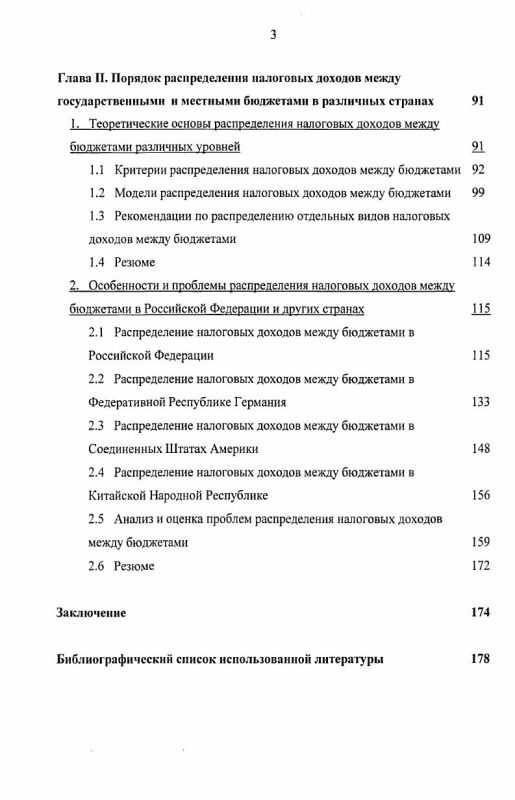 Содержание Распределение налоговых доходов между государственными и местными бюджетами : сравнительно-правовое исследование