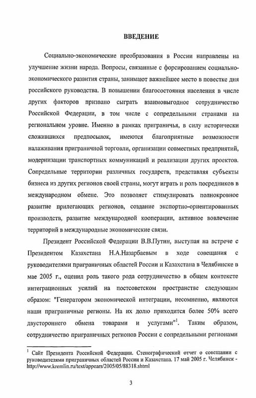 Содержание Цели, формы и методы приграничного сотрудничества российских регионов со странами СНГ : на примере Казахстана