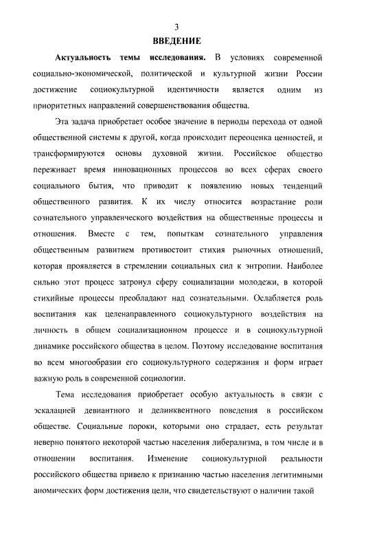 Содержание Воспитание в современном российском обществе