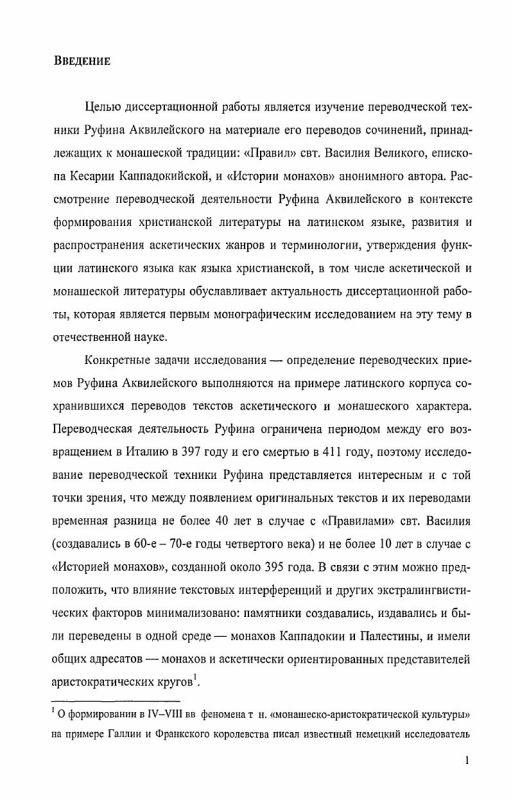 Содержание Переводческая техника Руфина Аквилейского (ок. 345-411): традиция и особенности