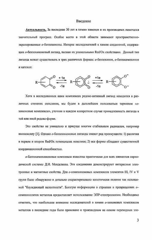 Содержание o-Хиноновые комплексы металлов II, IV групп. Синтез, строение и свойства
