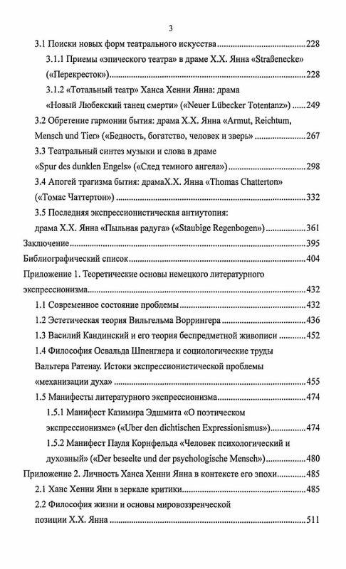 Содержание Драматургия Ханса Хенни Янна и типология немецкой экспрессионистической драмы