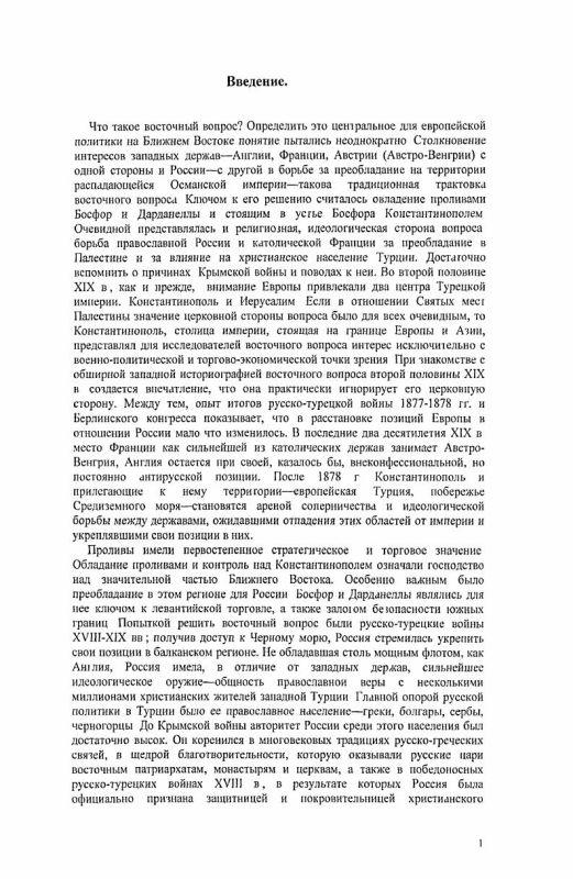 Содержание Константинополь и Петербург: церковная политика России на православном Востоке : 1878-1898